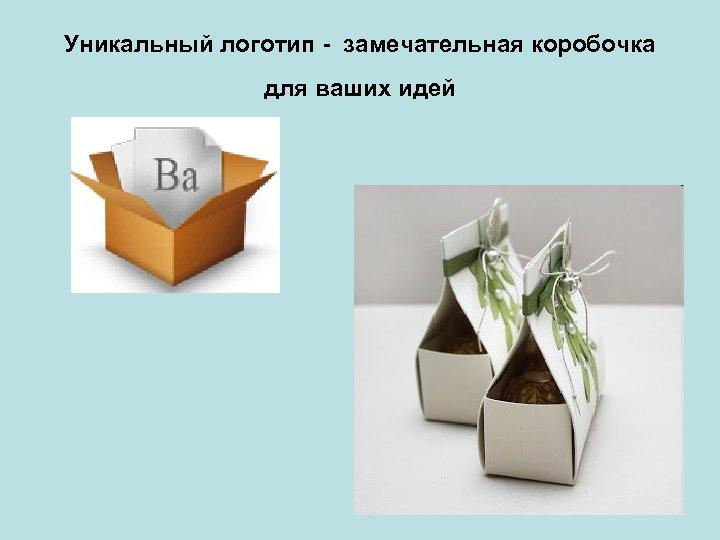 Уникальный логотип - замечательная коробочка для ваших идей