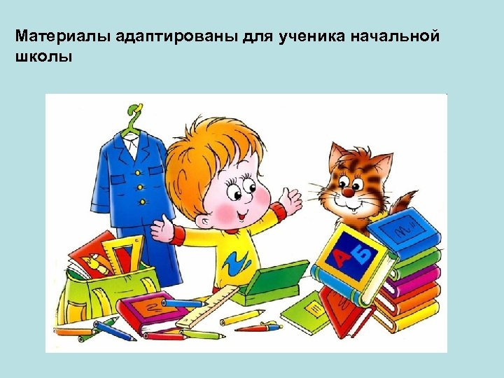 Материалы адаптированы для ученика начальной школы