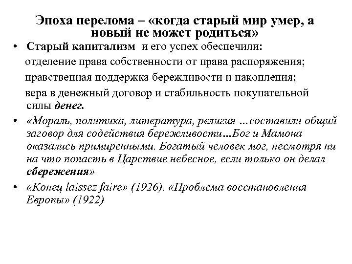 Эпоха перелома – «когда старый мир умер, а новый не может родиться» • Старый