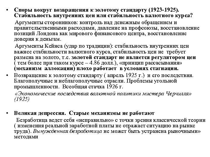 • Споры вокруг возвращения к золотому стандарту (1923 -1925). Стабильность внутренних цен или