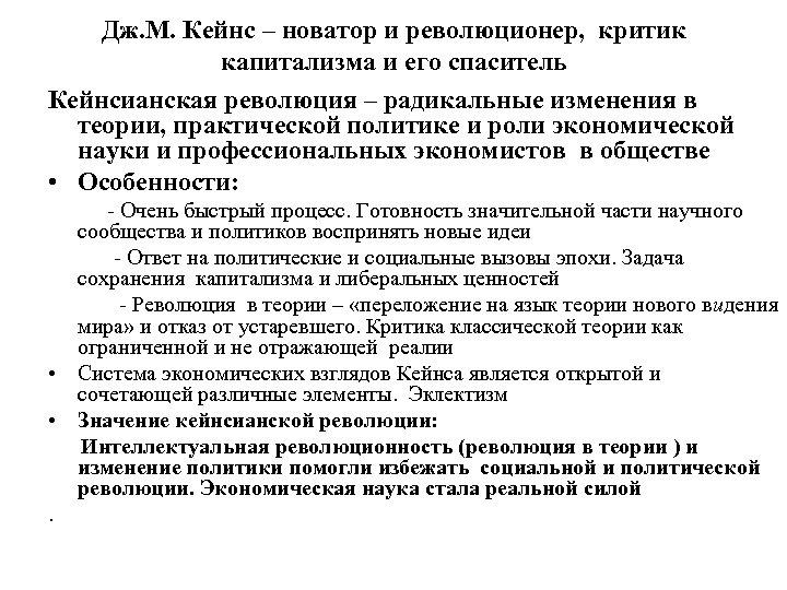 Дж. М. Кейнс – новатор и революционер, критик капитализма и его спаситель Кейнсианская революция