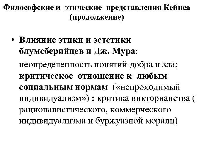 Философские и этические представления Кейнса (продолжение) • Влияние этики и эстетики блумсберийцев и Дж.