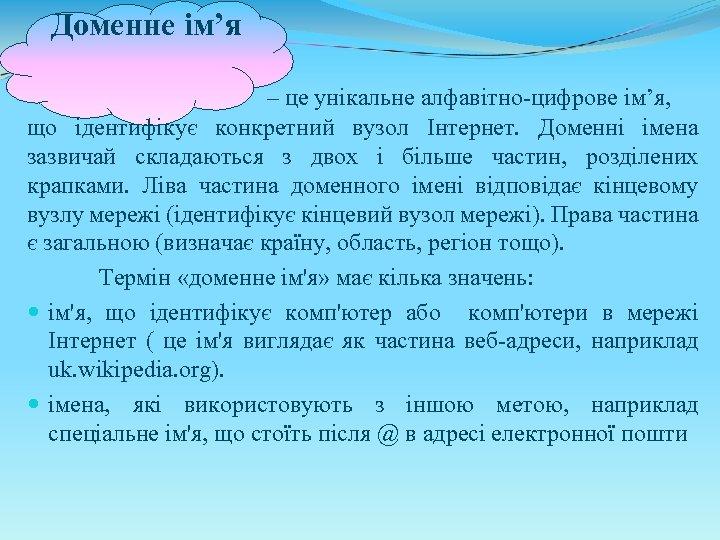 Доменне ім'я – це унікальне алфавітно-цифрове ім'я, що ідентифікує конкретний вузол Інтернет. Доменні імена