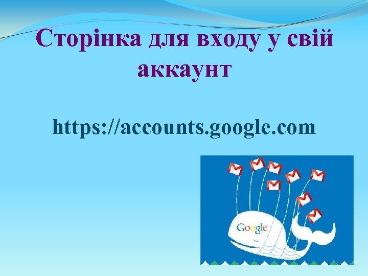 Сторінка для входу у свій аккаунт https: //accounts. google. com