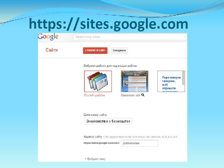 https: //sites. google. com