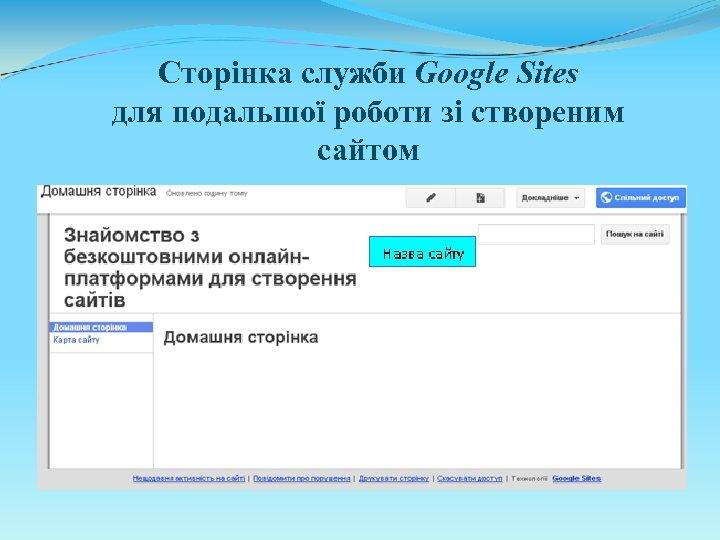 Сторінка служби Google Sites для подальшої роботи зі створеним сайтом