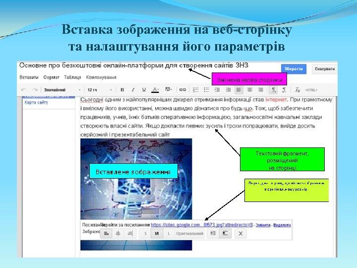 Вставка зображення на веб-сторінку та налаштування його параметрів Текстовий фрагмент, розміщений на сторінці