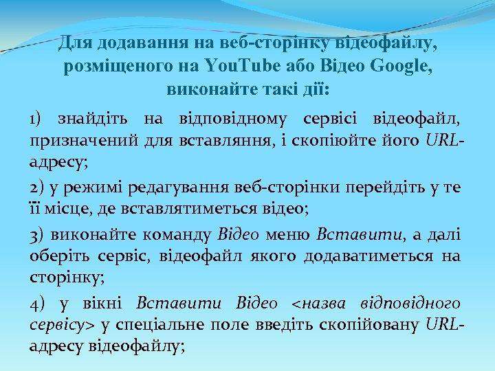Для додавання на веб-сторінку відеофайлу, розміщеного на You. Tube або Відео Google, виконайте такі