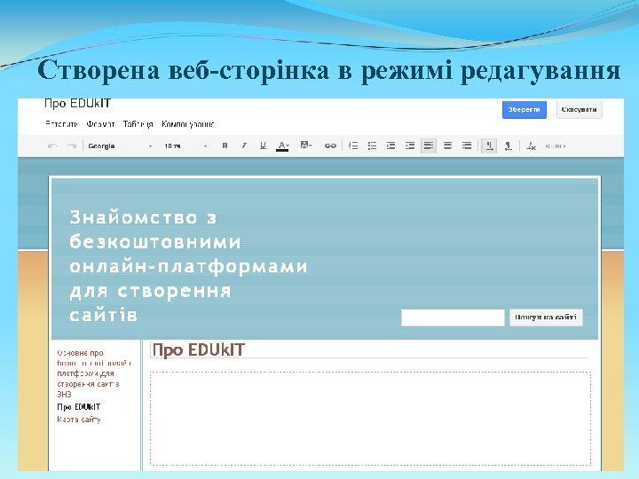 Створена веб-сторінка в режимі редагування