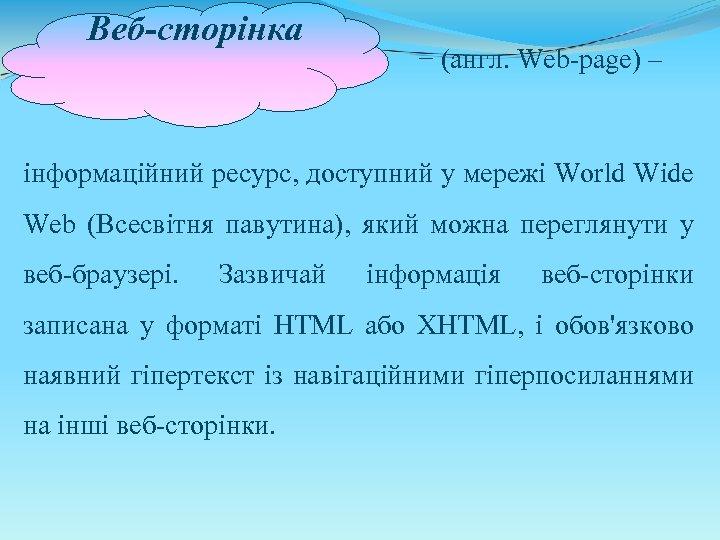 Веб сторінка − (англ. Web-page) – інформаційний ресурс, доступний у мережі World Wide Web