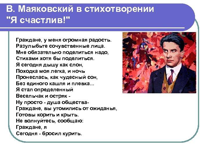 В. Маяковский в стихотворении