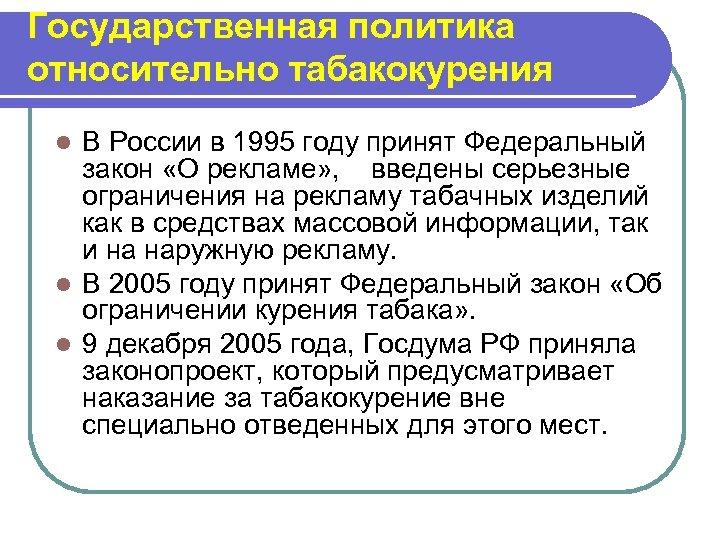 Государственная политика относительно табакокурения В России в 1995 году принят Федеральный закон «О рекламе»