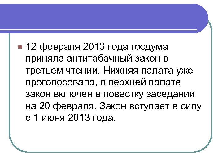 l 12 февраля 2013 года госдума приняла антитабачный закон в третьем чтении. Нижняя палата