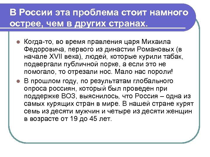 В России эта проблема стоит намного острее, чем в других странах. Когда-то, во время