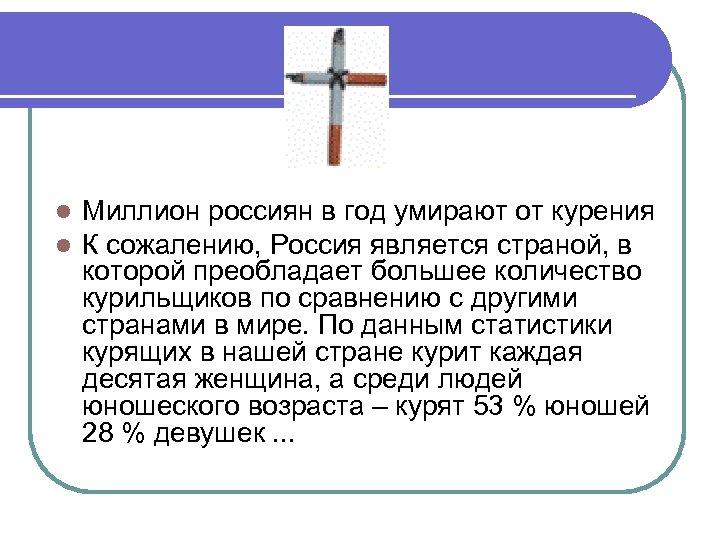l l Миллион россиян в год умирают от курения К сожалению, Россия является страной,