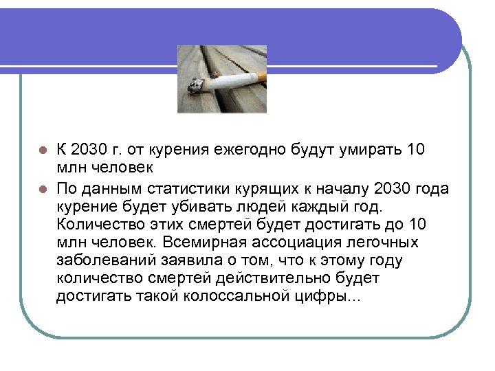 К 2030 г. от курения ежегодно будут умирать 10 млн человек l По данным