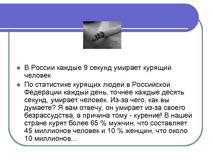В России каждые 9 секунд умирает курящий человек l По статистике курящих людей в