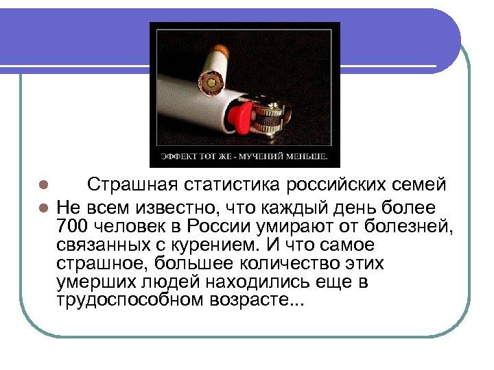 l l Страшная статистика российских семей Не всем известно, что каждый день более 700