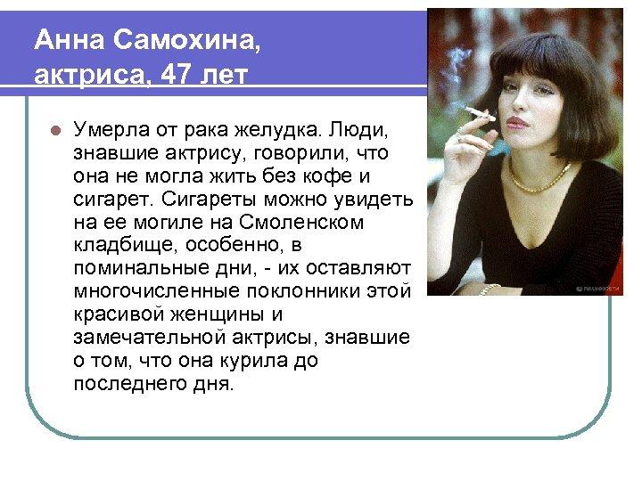Анна Самохина, актриса, 47 лет l Умерла от рака желудка. Люди, знавшие актрису, говорили,