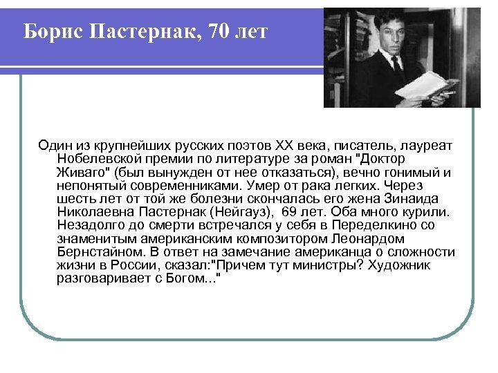 Борис Пастернак, 70 лет Один из крупнейших русских поэтов XX века, писатель, лауреат Нобелевской