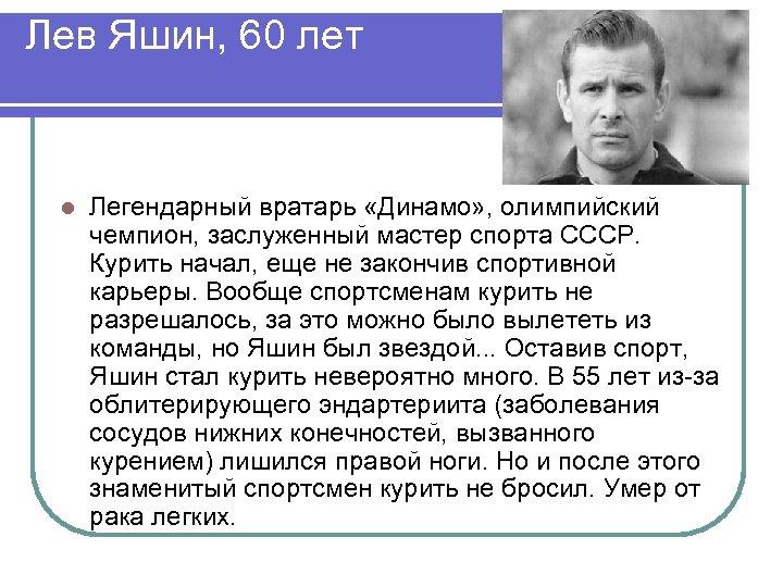 Лев Яшин, 60 лет l Легендарный вратарь «Динамо» , олимпийский чемпион, заслуженный мастер спорта