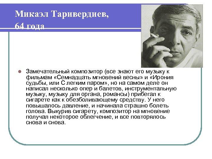 Микаэл Таривердиев, 64 года l Замечательный композитор (все знают его музыку к фильмам «Семнадцать