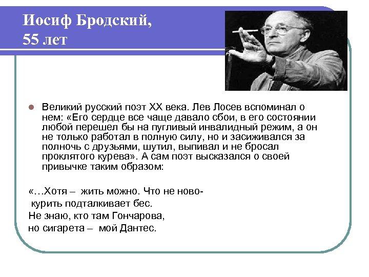 Иосиф Бродский, 55 лет l Великий русский поэт ХХ века. Лев Лосев вспоминал о