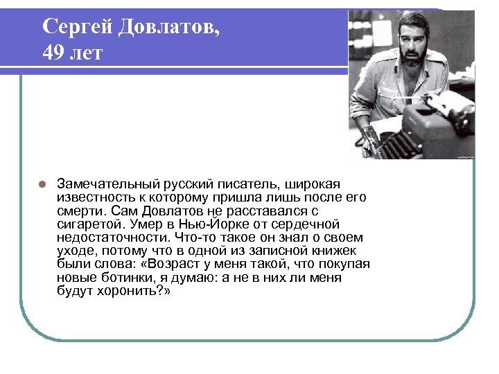 Сергей Довлатов, 49 лет l Замечательный русский писатель, широкая известность к которому пришла лишь