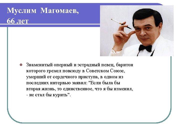 Муслим Магомаев, 66 лет l Знаменитый оперный и эстрадный певец, баритон которого гремел повсюду