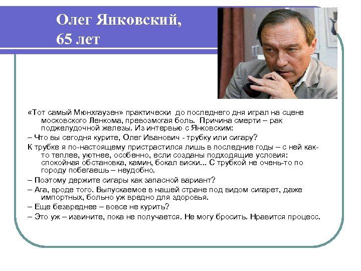 Олег Янковский, 65 лет «Тот самый Мюнхгаузен» практически до последнего дня играл на сцене
