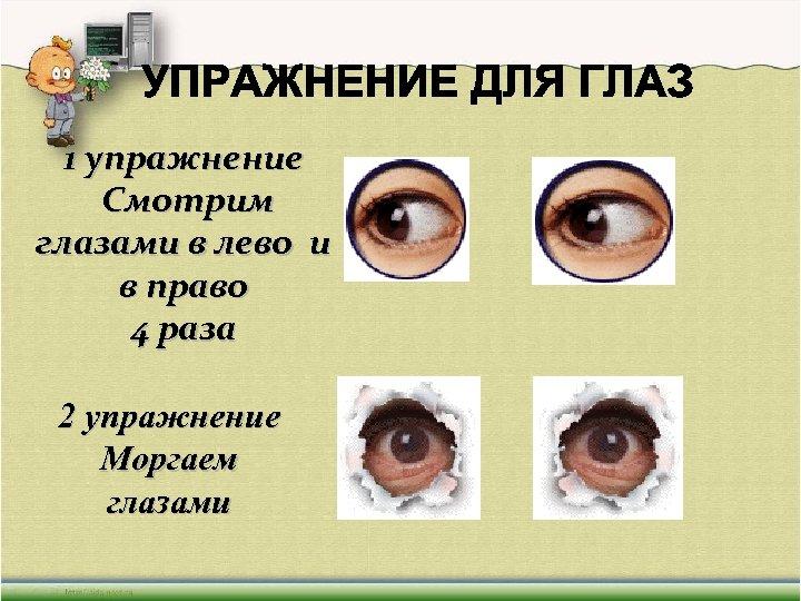 1 упражнение Смотрим глазами в лево и в право 4 раза 2 упражнение Моргаем