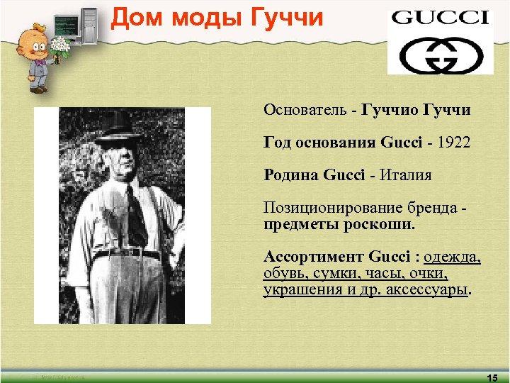 Дом моды Гуччи Основатель - Гуччио Гуччи Год основания Gucci - 1922 Родина Gucci