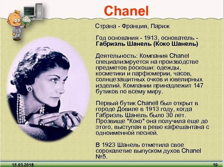 Chanel Страна - Франция, Париж Год основания - 1913, основатель - Габриэль Шанель (Коко