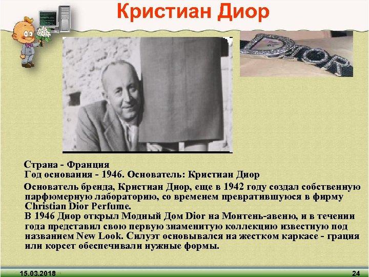 Кристиан Диор Страна - Франция Год основания - 1946. Основатель: Кристиан Диор Основатель бренда,