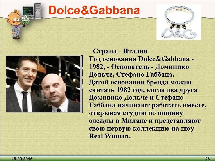 Dolce&Gabbana Страна - Италия Год основания Dolce&Gabbana - 1982, - Основатель - Доминико Дольче,