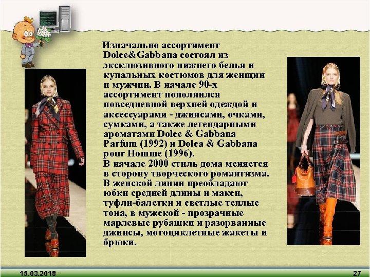 Изначально ассортимент Dolce&Gabbana состоял из эксклюзивного нижнего белья и купальных костюмов для женщин