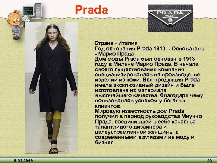 Prada 15. 03. 2018 Страна - Италия Год основания Prada 1913, - Основатель -