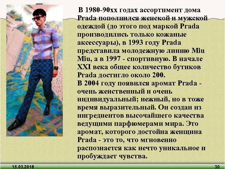В 1980 -90 хх годах ассортимент дома Prada пополнился женской и мужской одеждой
