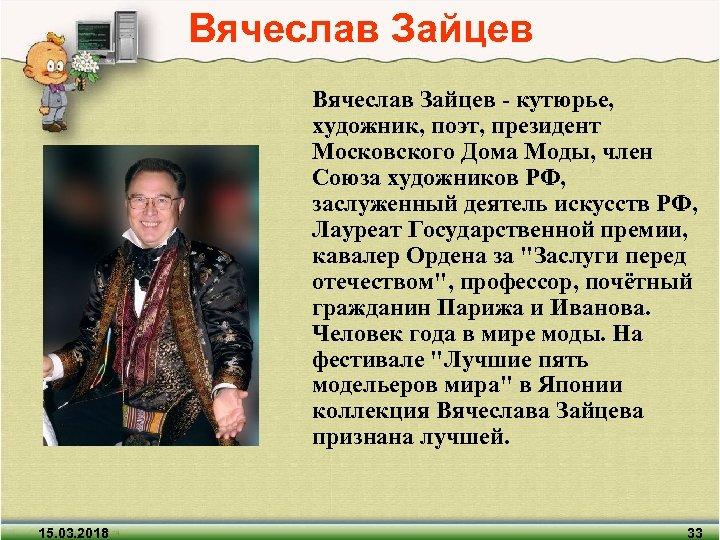 Вячеслав Зайцев - кутюрье, художник, поэт, президент Московского Дома Моды, член Союза художников РФ,