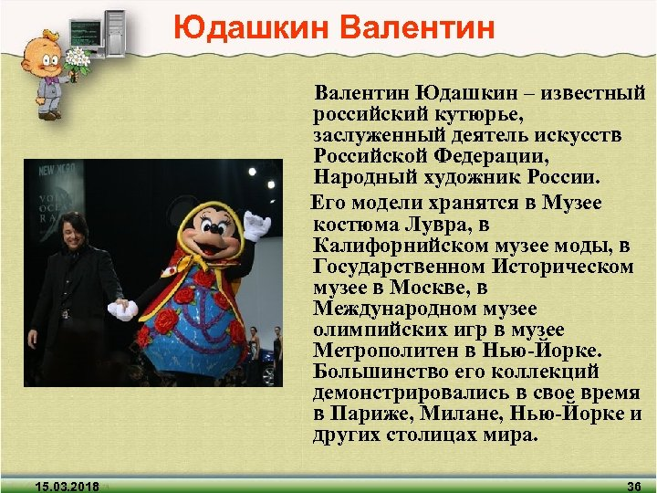 Юдашкин Валентин Юдашкин – известный российский кутюрье, заслуженный деятель искусств Российской Федерации, Народный художник