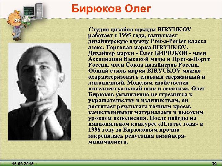 Бирюков Олег Студия дизайна одежды BIRYUKOV работает с 1995 года, выпускает дизайнерскую одежду Pret-a-Porter