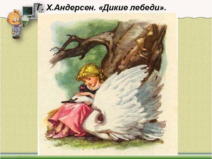Г. Х. Андерсен. «Дикие лебеди» .