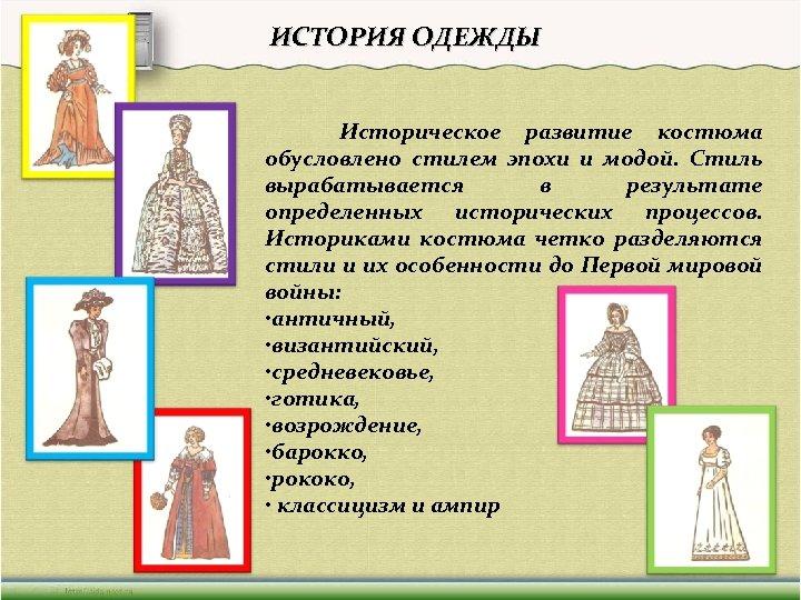 ИСТОРИЯ ОДЕЖДЫ Историческое развитие костюма обусловлено стилем эпохи и модой. Стиль вырабатывается в результате