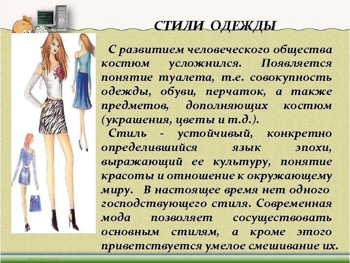 СТИЛИ ОДЕЖДЫ С развитием человеческого общества костюм усложнился. Появляется понятие туалета, т. е. совокупность