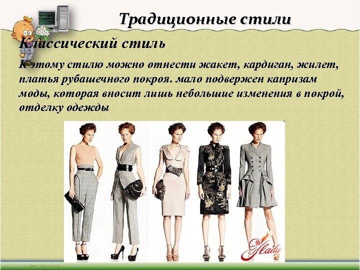 Традиционные стили Классический стиль К этому стилю можно отнести жакет, кардиган, жилет, платья рубашечного