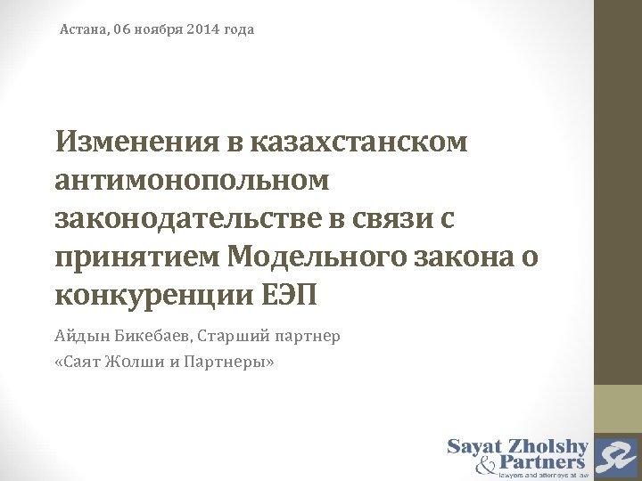 Астана, 06 ноября 2014 года Изменения в казахстанском антимонопольном законодательстве в связи с принятием