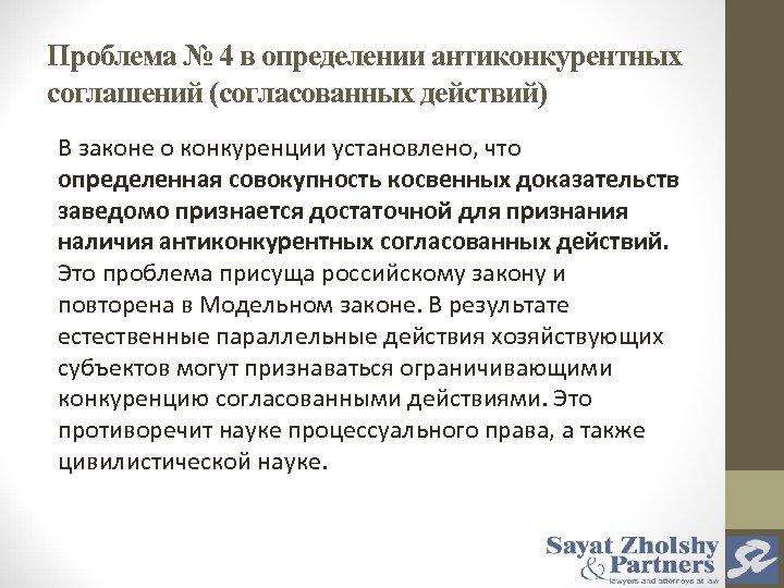 Проблема № 4 в определении антиконкурентных соглашений (согласованных действий) В законе о конкуренции установлено,