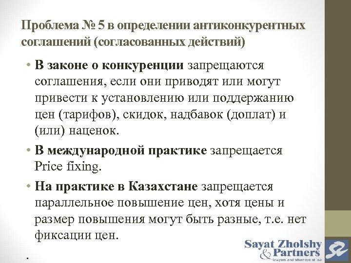 Проблема № 5 в определении антиконкурентных соглашений (согласованных действий) • В законе о конкуренции