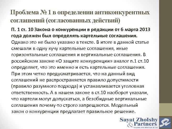 Проблема № 1 в определении антиконкурентных соглашений (согласованных действий) П. 1 ст. 10 Закона