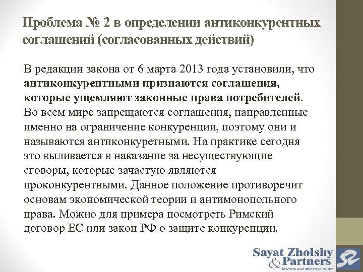 Проблема № 2 в определении антиконкурентных соглашений (согласованных действий) В редакции закона от 6